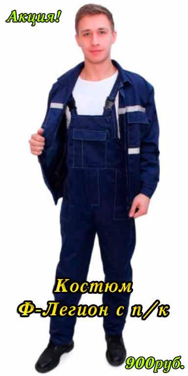 Дешёвый рабочий костюм